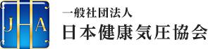 一般社団法人 日本健康気圧協会